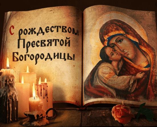 Рождество Пресвятой Богородицы поздравления